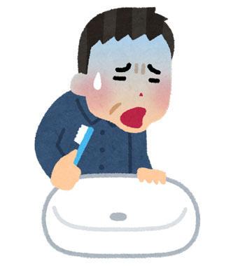 歯磨き 嗚咽