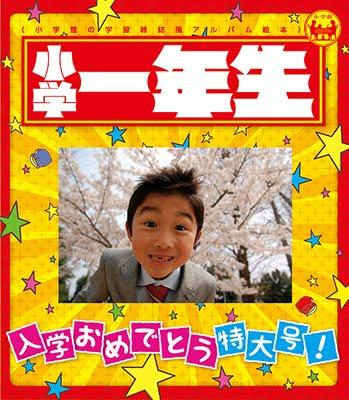 ichinensei-775525