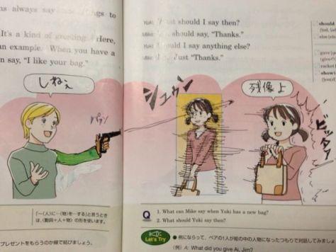 英語の教科書