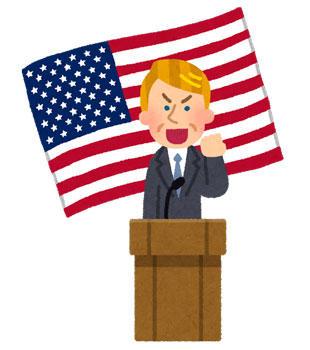 アメリカ 大統領