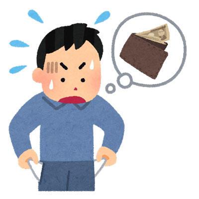 財布を落として焦っている人
