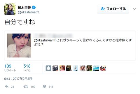 椎木里佳 ガッキー 自作自演