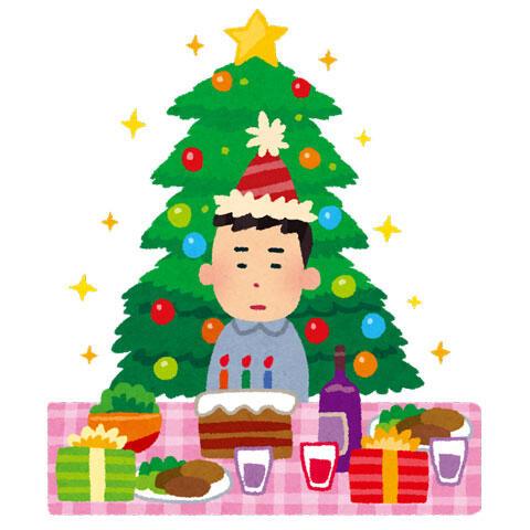 クリスマス クリぼっち