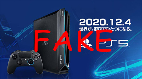 PS5fake