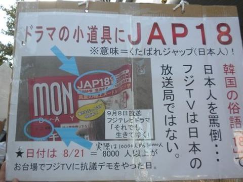 JAP18
