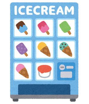 アイスクリームの自動販売機