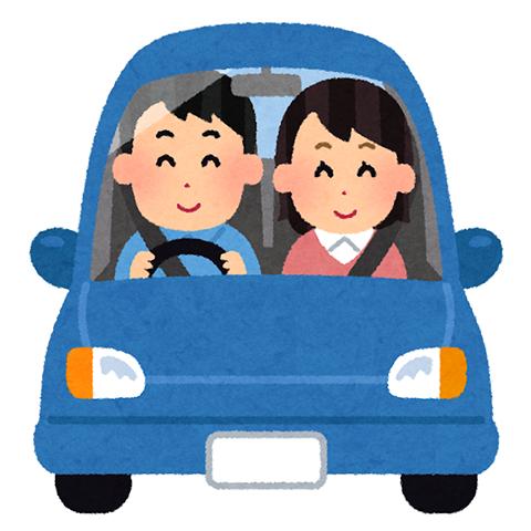 車 デート