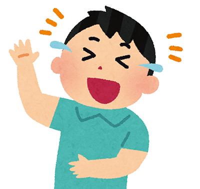 爆笑 (3)