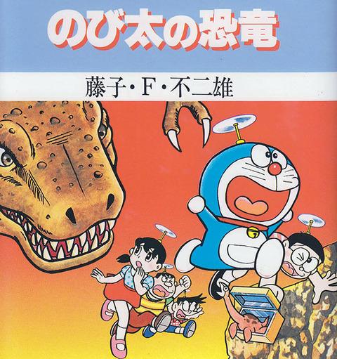 ドラえもん のび太の恐竜