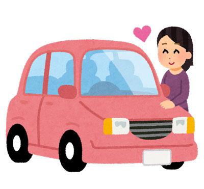 愛車 女性