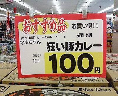 スーパー お惣菜