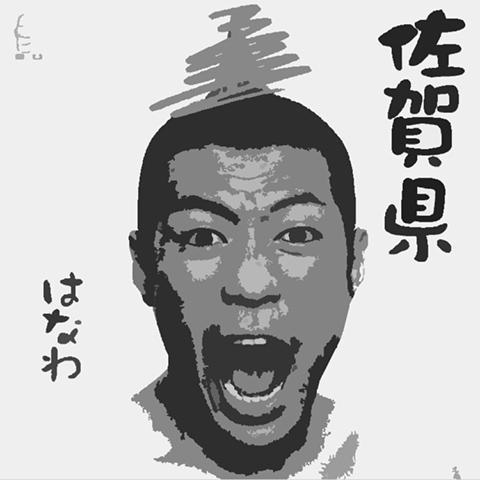 佐賀県 hanawa
