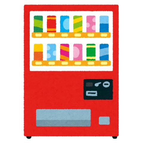 自動販売機 (2)