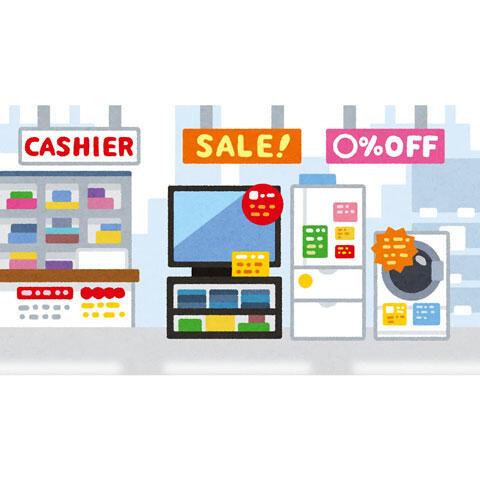 家電量販店-商品
