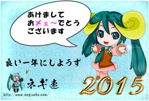 年賀状2015-site