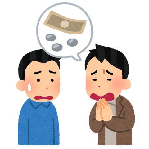 友達に借金をしようと手を合わせてお願いしている男性