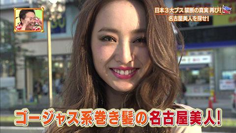 名古屋美人