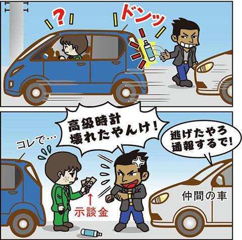 大阪ひき逃げ