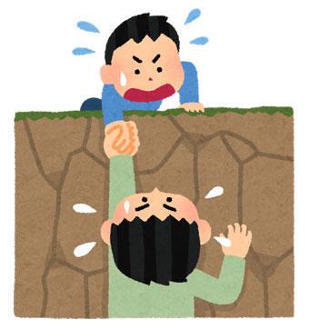 崖から落ちそうな人を助ける人