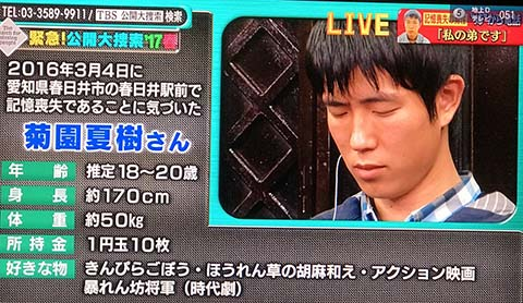 TBS 公開大捜索 記憶喪失