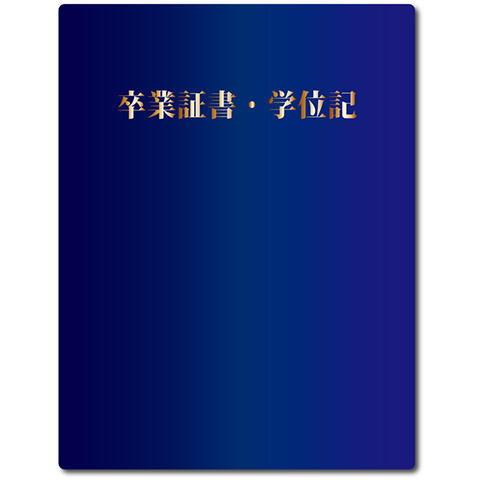 【画像あり】東京大学の卒業証書がヤフオクで9万で売ってるから買おうか悩んでるんだけどwwwwwwww