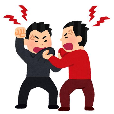 喧嘩 (2)
