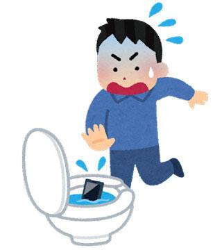トイレに物を落として焦っている人