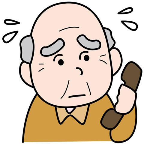 不審な電話 おじいさん