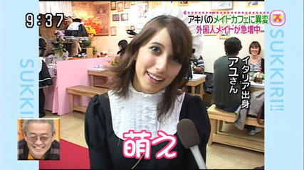 20101108mon_MaidCafe01