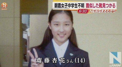 女子中学生監禁事件