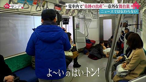 電車内 出産