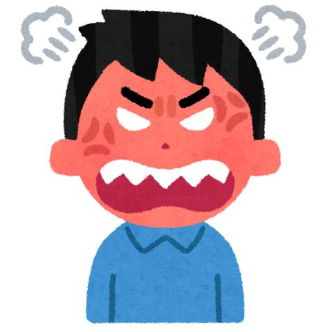 怒る (6)