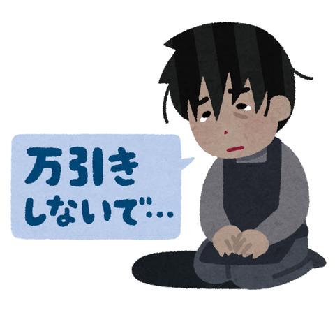 hanzai_pop_manbiki_shinaide_man