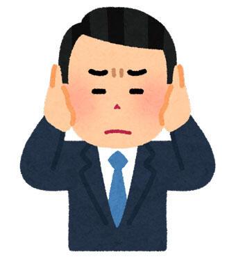 耳をふさぐ人