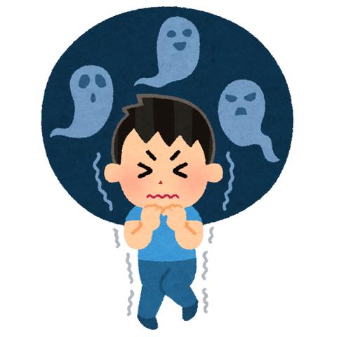 怖い (2)
