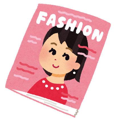 ファッション誌