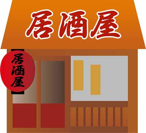 居酒屋 (3)