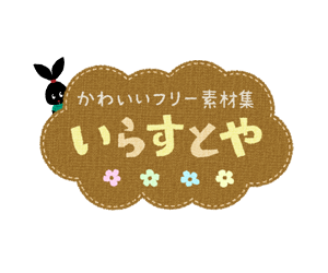 logo_sml.pngいらすとや