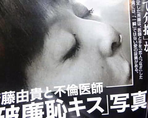 斉藤由貴 不倫