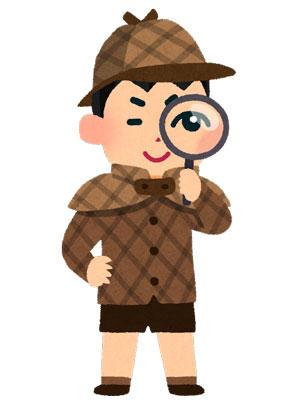 探している少年探偵団