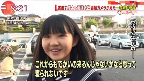 熊本地震 意識高い系