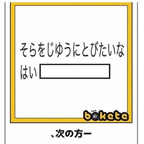 【ボケて】俺のboketeを評価しろ!!!!!!!!