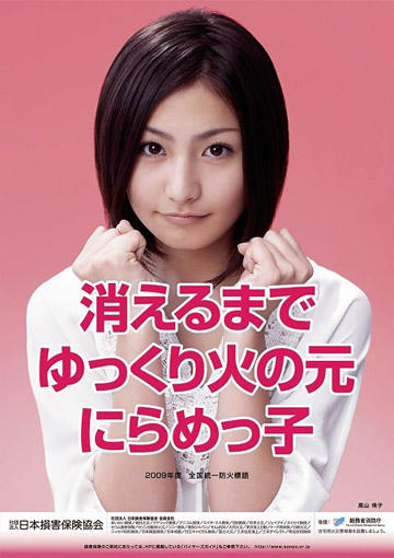 Yuko Takayama 高山侑子-03