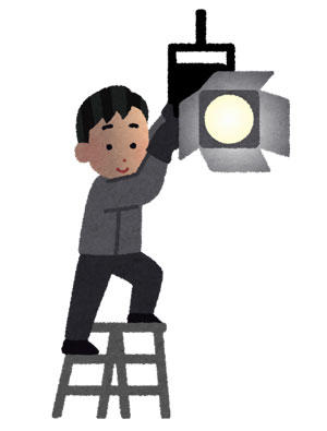 照明スタッフ