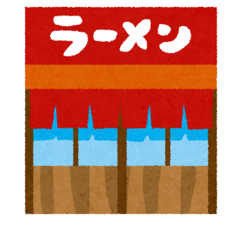 ラーメン屋 (2)