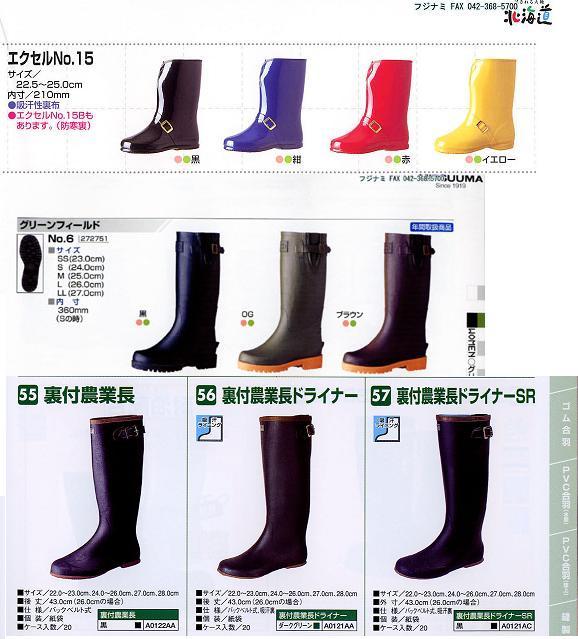 長靴・レインブーツフェチpart4 [無断転載禁止]©bbspink.comYouTube動画>21本 ニコニコ動画>1本 ->画像>3189枚