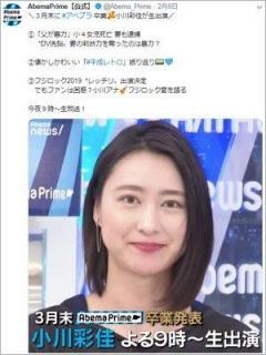 小川彩佳アナ テレビ朝日退社の「引き金」は大みそかの屈辱企画?