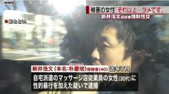 新井浩文容疑者逮捕 被害女性「それ以上やったらダメです」