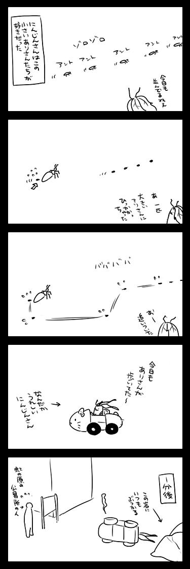 にんじん76-5