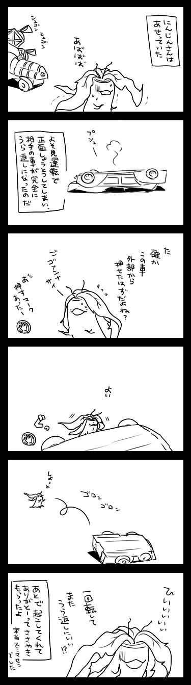 にんじん72